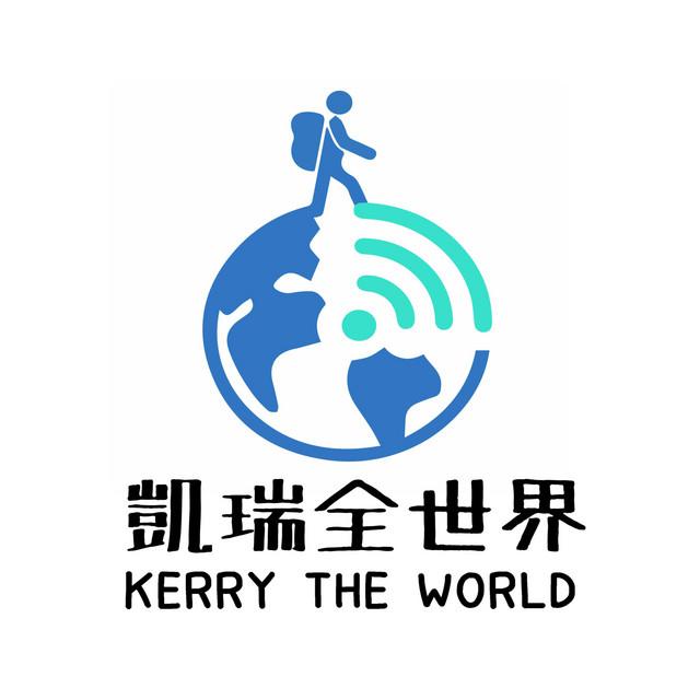 凱瑞全世界 Kerry the World   旅行 旅遊知識 打工度假 Kerry
