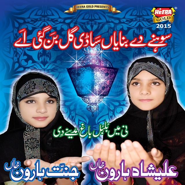 Jannat Haroon Khan
