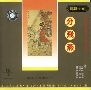 Chen Haoguang & Wu Qimei
