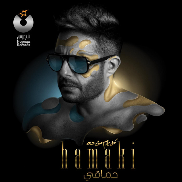 Album cover for Kol Yom Men Dah by Mohamed Hamaki
