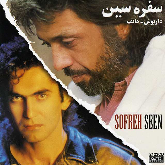 Sofreh Seen - Persian Music