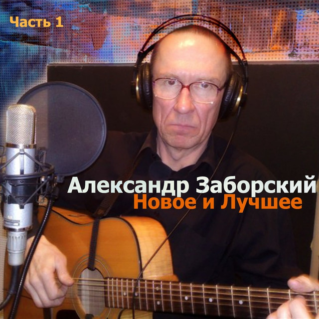 АЛЕКСАНДР ЗАБОРСКИЙ ВСЕ ПЕСНИ СКАЧАТЬ БЕСПЛАТНО