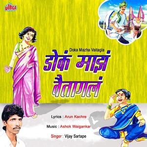 Doka Mazha Vaitagla Albumcover