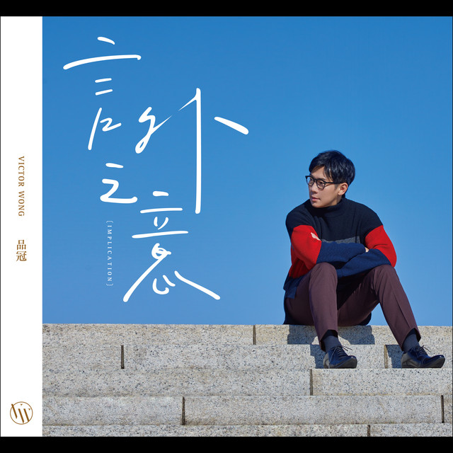 Album cover for 言外之意 by Victor Wong