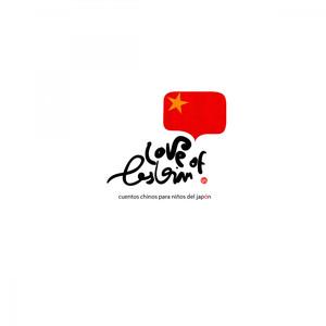 Cuentos Chinos para Niños del Japón - Love Of Lesbian