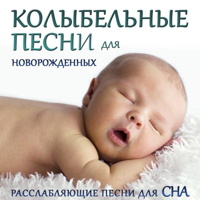 компании песни для новорожденных малышей ясновидящая