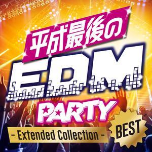 平成最後のEDM PARTY (Extended Collection)