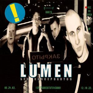 Без консервантов - Lumen