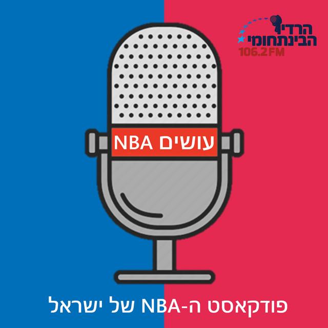 NBA עושים Image