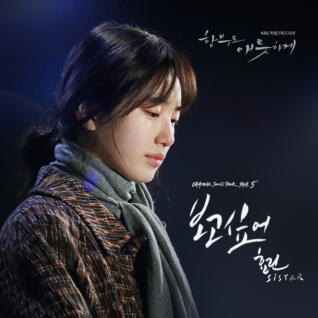Uncontrollably Fond OST Part.5