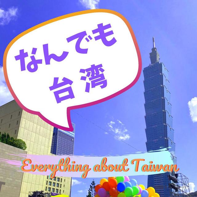 なんでも台湾・Everything about Taiwan   辰也 Tatsuya
