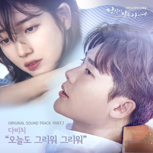 While You Were Sleeping, Pt. 7 (Original Television Soundtrack)