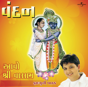 Vandan : Aavo Shrivallabh album