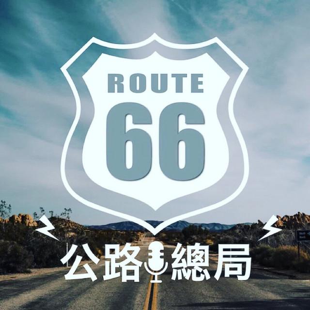 66號公路總局 | 老雷與阿飛