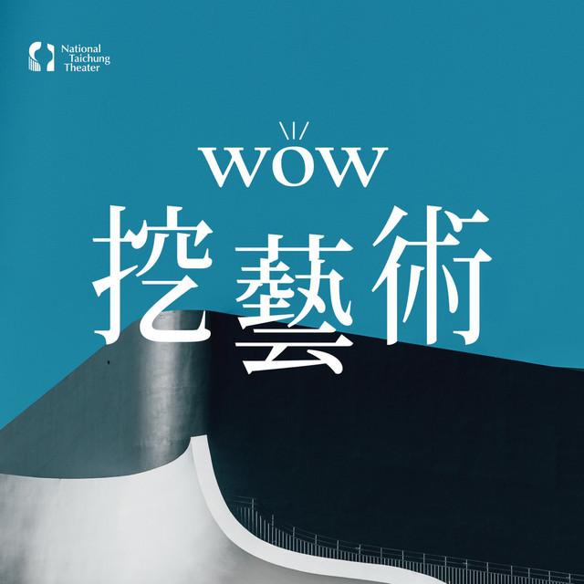 WOW挖藝術 | 臺中國家歌劇院