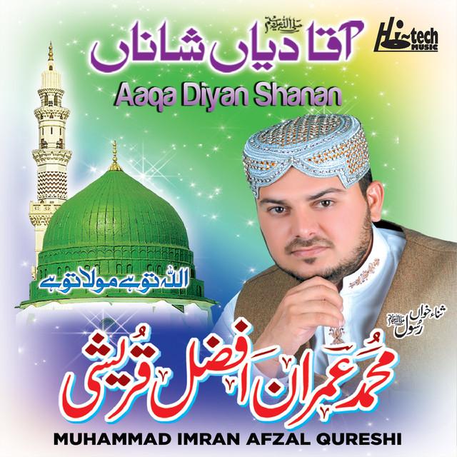 Call Me Ya Rasool Allah, a song by Muhammad Imran Afzal