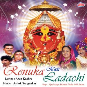 Renuka Mazi Ladachi Albumcover