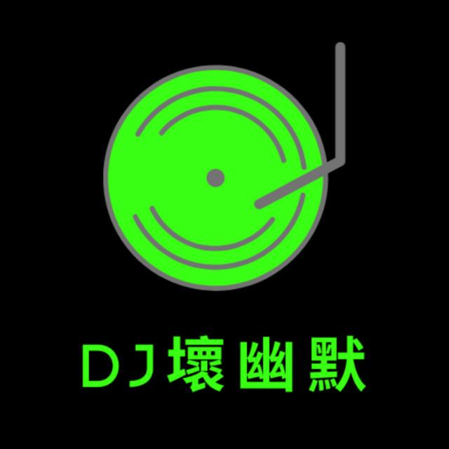 DJ壞幽默   久迪