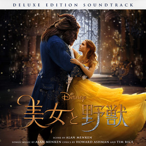 Beauty and the Beast (Original Motion Picture Soundtrack/Deluxe Edition/Japanese Version) album