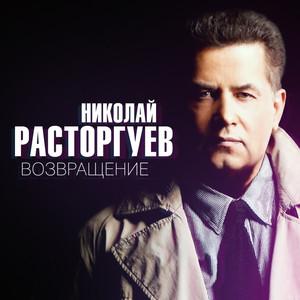 Николай Расторгуев