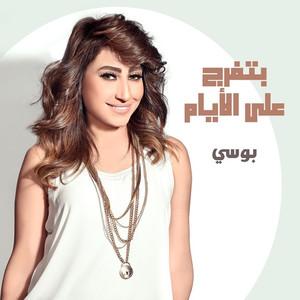 Mosalsal Al Khanka Albümü