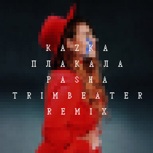 ПЛАКАЛА (Pasha Trimbeater Remix) Albümü