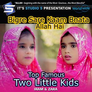 Bigre Sare Kaam Bnata Allah Hai Albümü