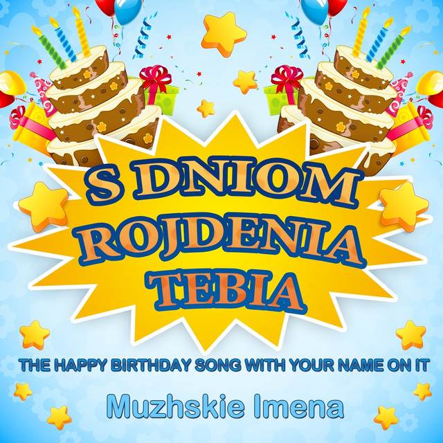 S Dniom Rojdenia Tebia (The Happy Birthday Song With Your