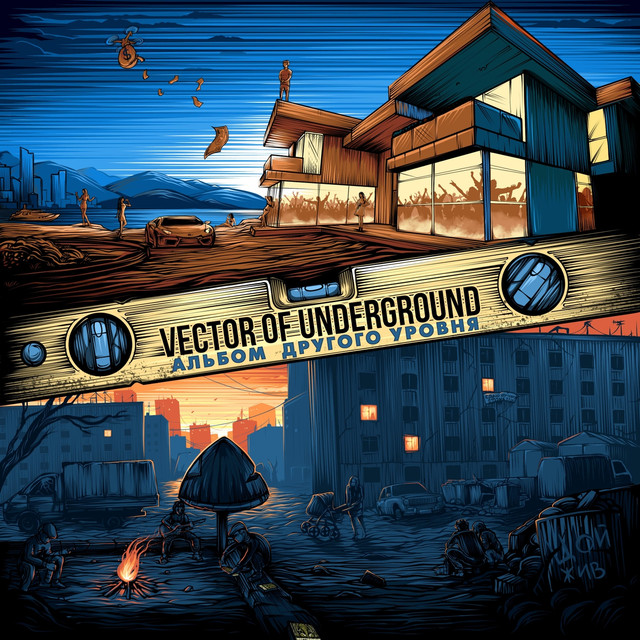 Album cover for Альбом Другого Уровня by Vector Of Underground
