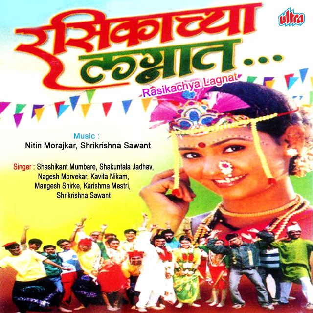 Hawlicha San Aaylai, a song by Nagesh Morvekar on Spotify
