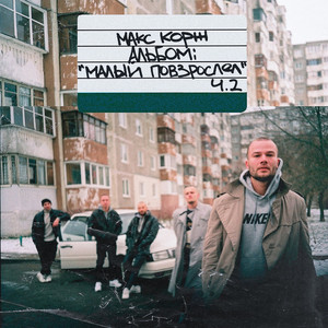 Picture of Макс Корж