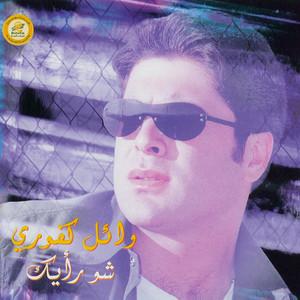 Shou Rayek Albümü