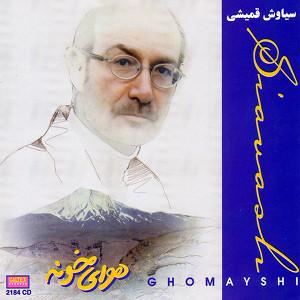 Havaye Khooneh - Persian Music