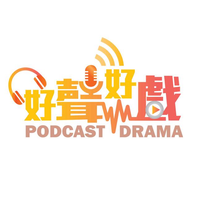 好聲好戲 Podcast Drama | 三點水創作 Drips Creation