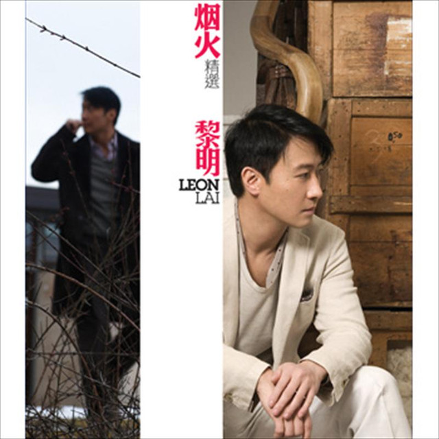 Lai Lai Lai Na Song: 大城小事, A Song By Leon Lai On Spotify
