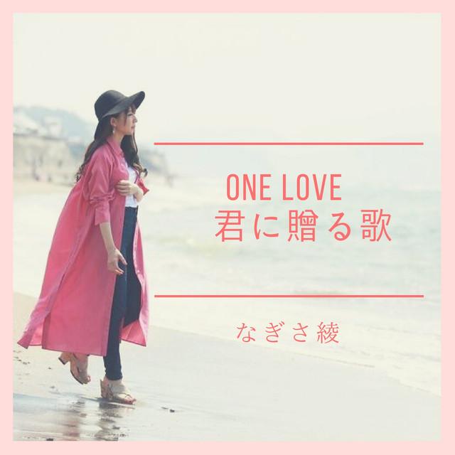 ONE LOVE 君に贈る歌のサムネイル
