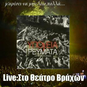 Ypogia Revmata
