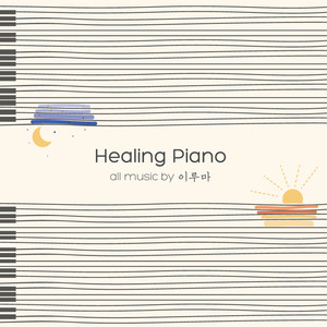 Healing Piano Albumcover