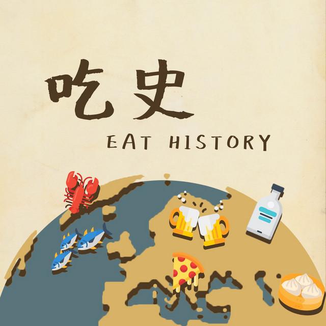 吃史 Eat History   吃史Eat History