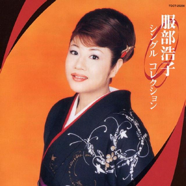 涙の終列車, a song by Hiroko Hattori on Spotify
