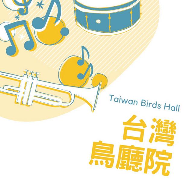 台灣鳥廳院 | Taiwan Birds Hall