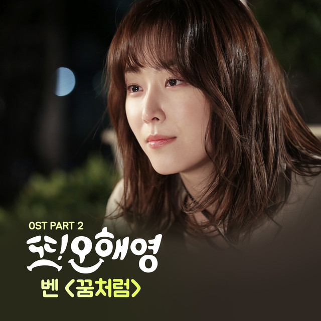 Another Miss Oh (Original Television Soundtrack), Pt 2