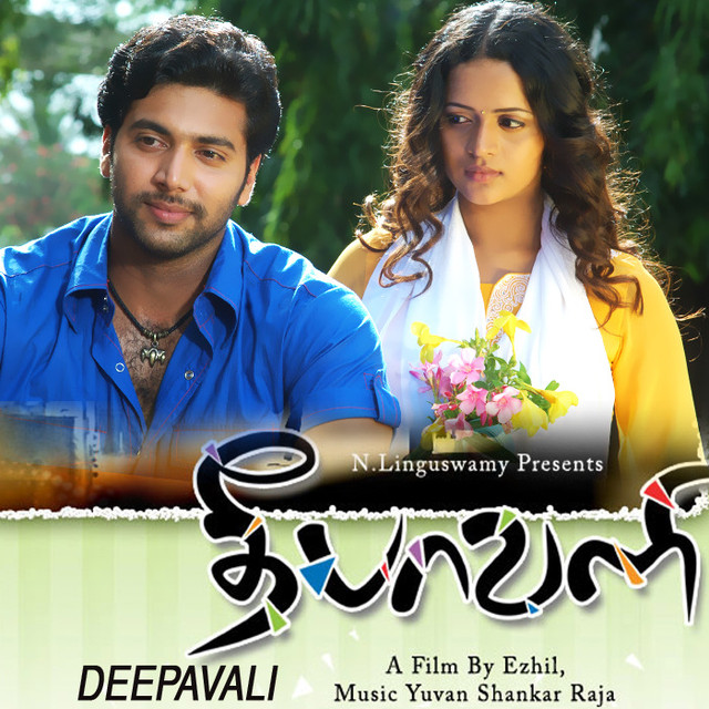 pogadhe song from deepavali