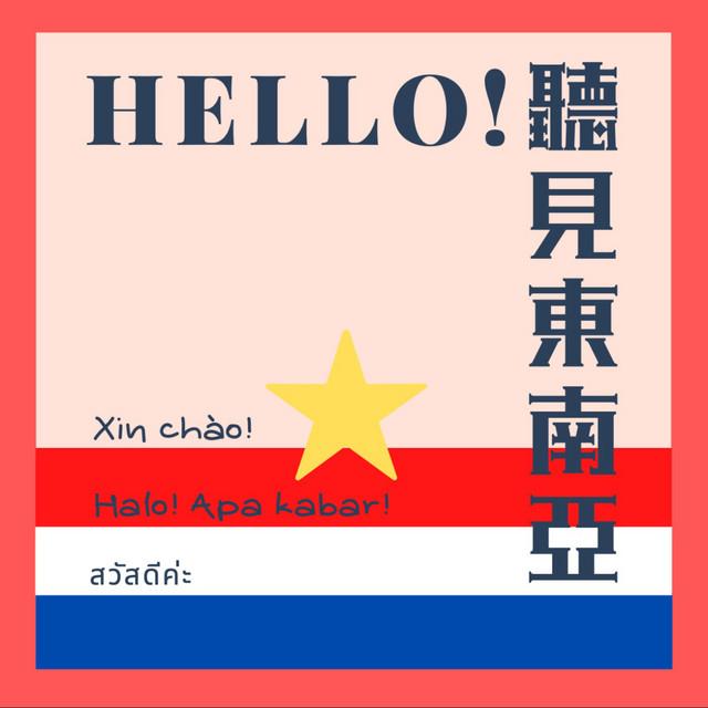 哈囉!聽見東南亞   姊妹電台FM105.7: 陽萃恒、黃賽音、梁瓊丹