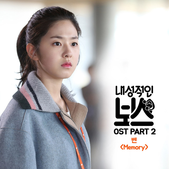 Introverted Boss (Original Television Soundtrack) Part 2