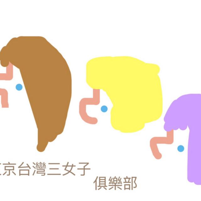 東京台灣女子俱樂部   Tokyo3girls