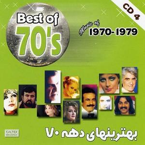 Best Of 70's Persian Music Vol 4