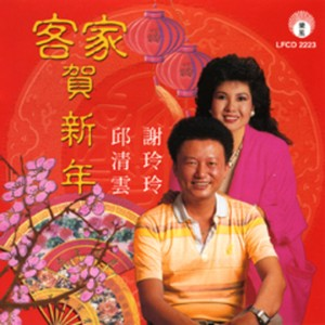 Qiu Qing Yun