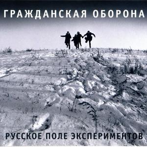 Русское поле экспериментов - Grazhdanskaya Oborona