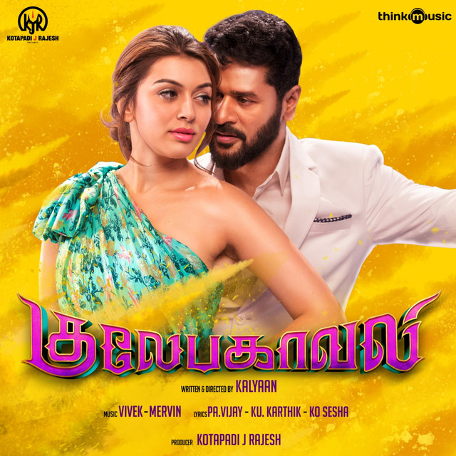 Gulaebaghavali (Original Motion Picture Soundtrack)